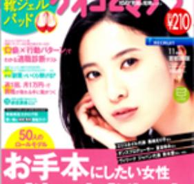 2014年11月号「ケイコとマナブ」に弊社代表横田のインタビューが掲載されました
