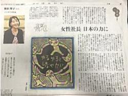 読売新聞 「言葉のアルバム」にインタビュー記事が掲載されました