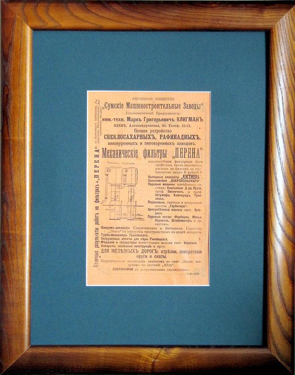 """Анонимное общество """"Сумские Машиностроительные Заводы"""". Рекламный плакат, 1914 г."""