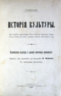 Гелльвальд Ф. История культуры. 1897 г.
