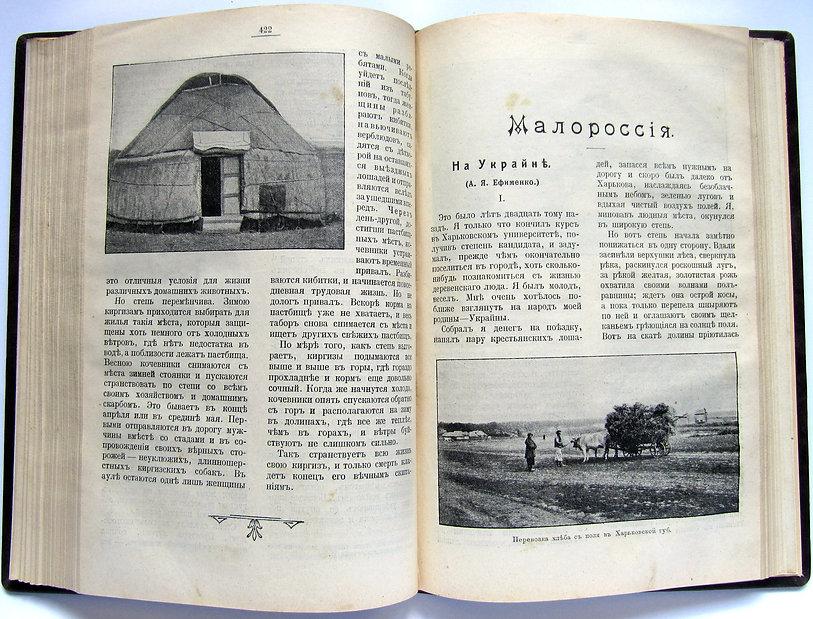 Тулупов Н.В., Шестаков П.М. Наша Родина. 1910 г.