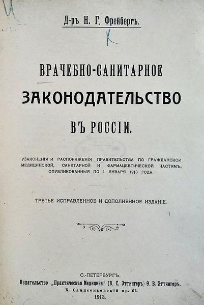 Фрейберг Н.Г. Врачебно-санитарное законодательство в России. 1913г.
