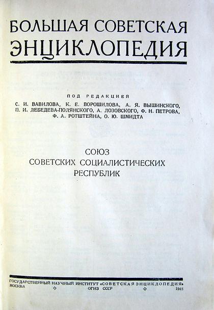 Союз Советских Социалистических Республик. 1948 г.