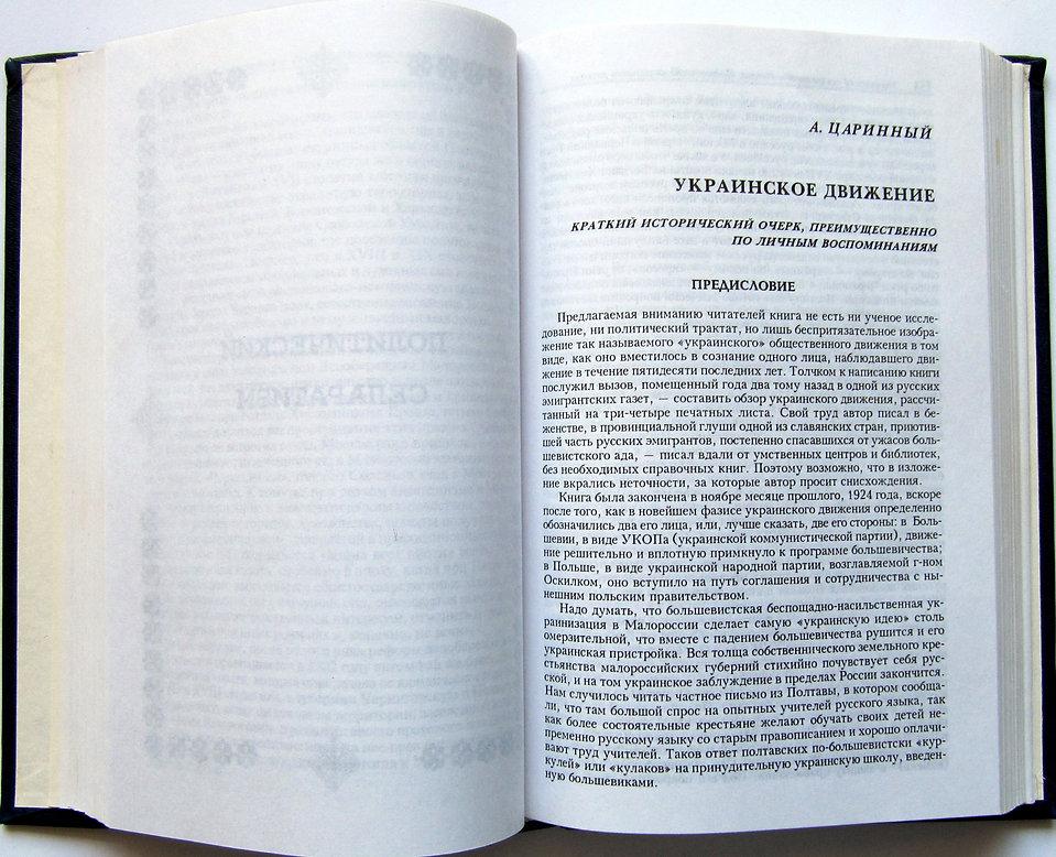 Украинский сепаратизм в России. 1998 г.