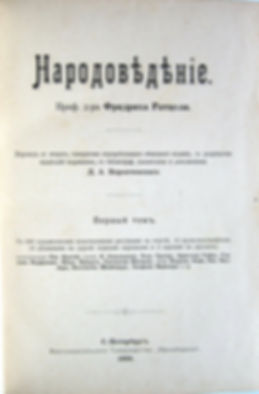 Ратцель Ф. Народоведение. В 2-х томах. 1900-01 гг.