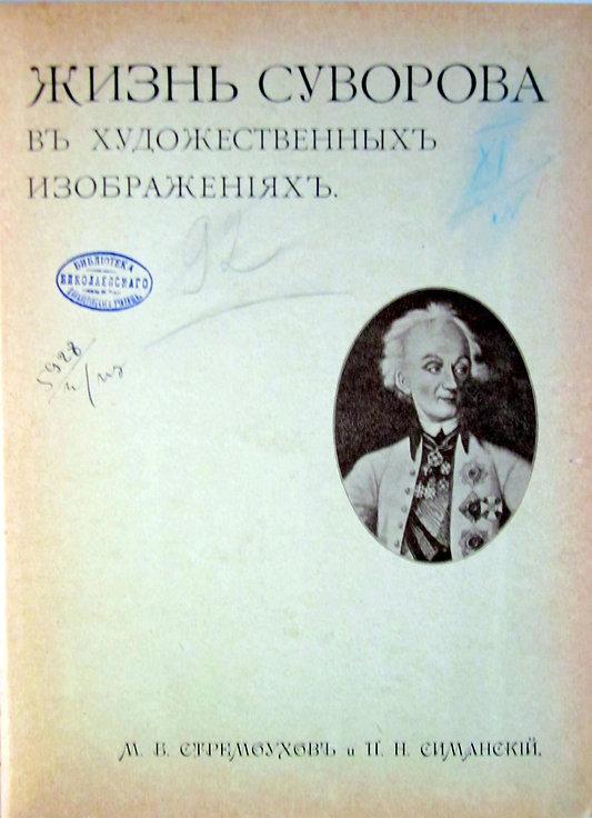Стремоухов М.Б., Симанский П.Н. Жизнь Суворова в изображениях. 1900 г.