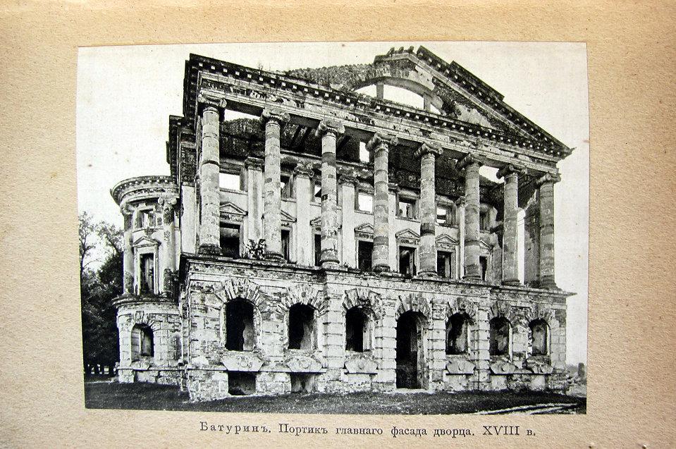 Горностаев Ф.Ф. Дворцы и церкви Юга. 1914 г.