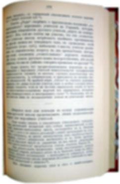 Щеголев С.Н. Украинское движение, как современный этап южнорусского сепаратизма. 1912.