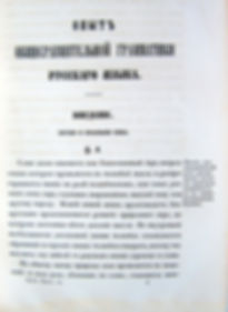 Опыт общесравнительной грамматики русского языка. 1853 г.