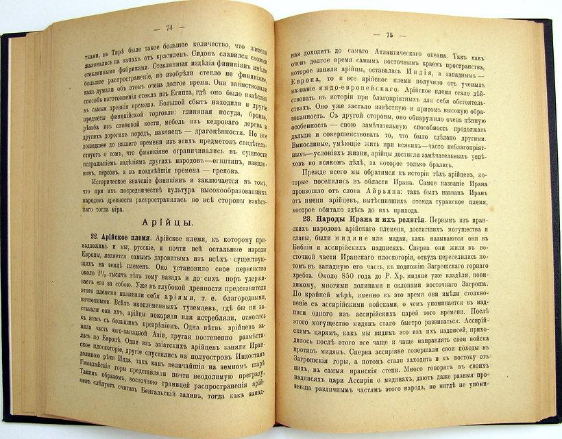 Иванов К.А. Восток и мифы. 1916 г.