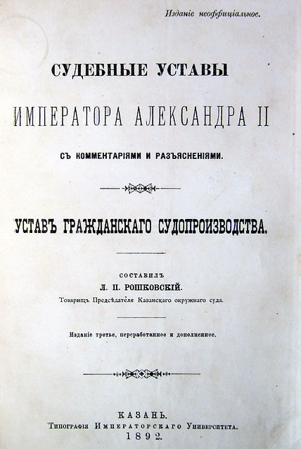 Рошковский Л. Устав гражданского судопроизводства. 1892 г.
