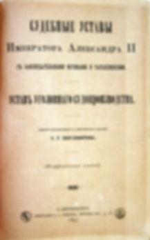 Щегловитов С.Г. Устав уголовного судопроизводства. 1895 г.