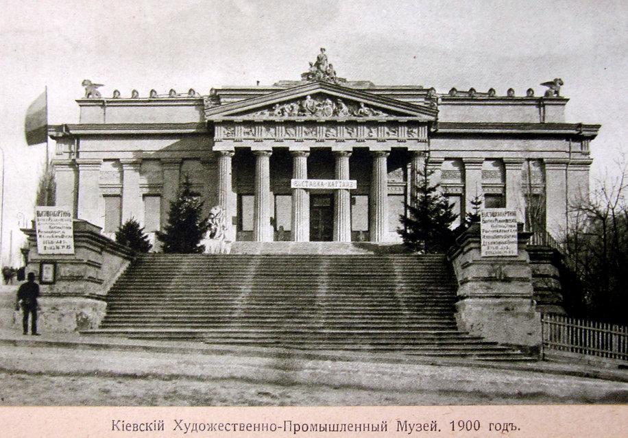 Киевский художественно-промышленный музей. Фотогравюра, 1900 г.