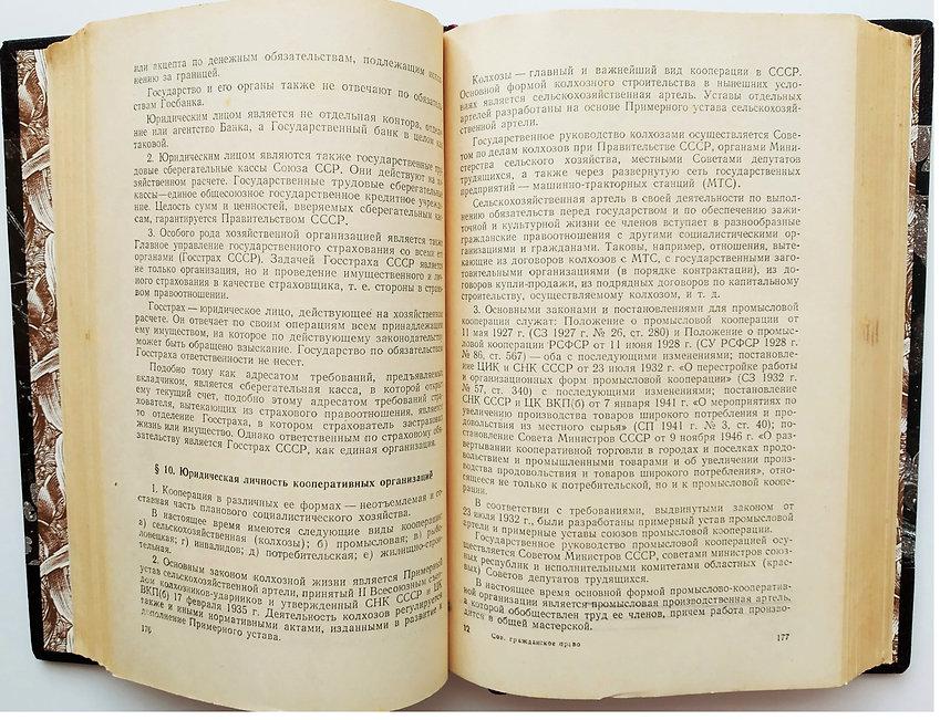 Советское гражданское право. Общая часть. 1950 г.