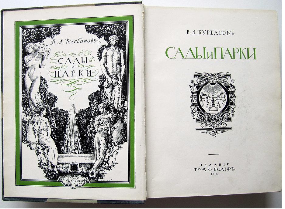 Курбатов В.Я. Сады и парки. 1916 г.