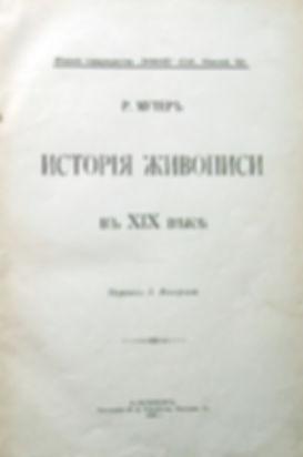 Мутер Р. История живописи в XIX веке. В 3-х томах. 1899-1901 гг.