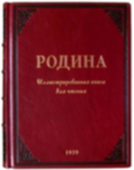 Родина. Иллюстрированная книга для чтения. 1939 г.