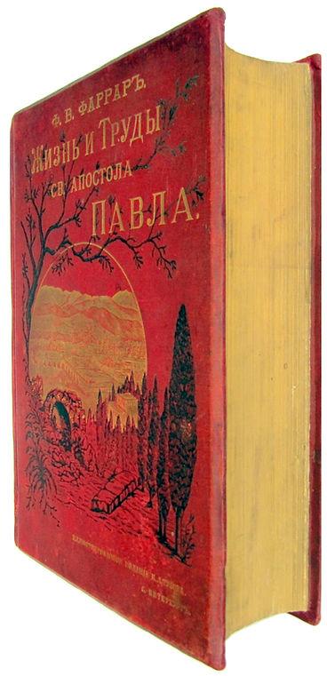 Фаррар Ф.В. Жизнь и труды Св. Апостола Павла. 1887 г.
