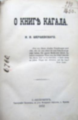 Шершевский И.И. О книге кагала. 1872 г.