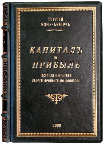 Евгений Бэм-Баверк. Капитал и прибыль. 1909 г.