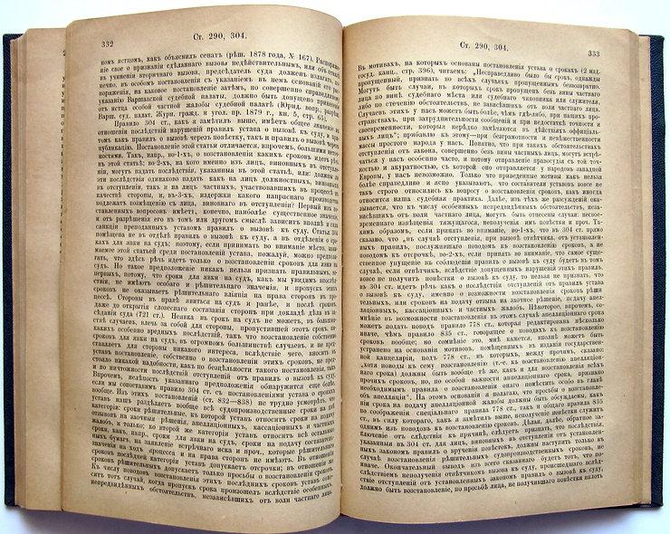 Анненков К. Опыт комментария к Уставу гражданского судопроизводства. 1887 г.