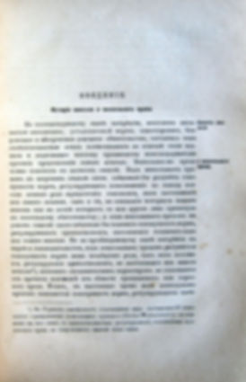 Федоров А.Ф. Вексельное право. 1906 г.