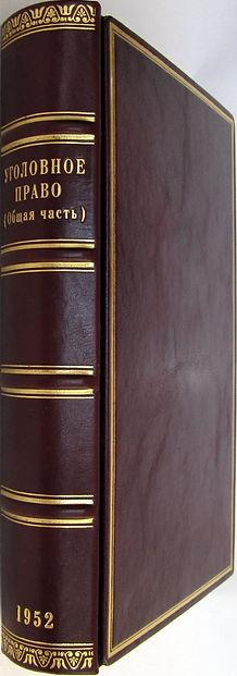 Советское уголовное право. Общая часть. 1952 г.