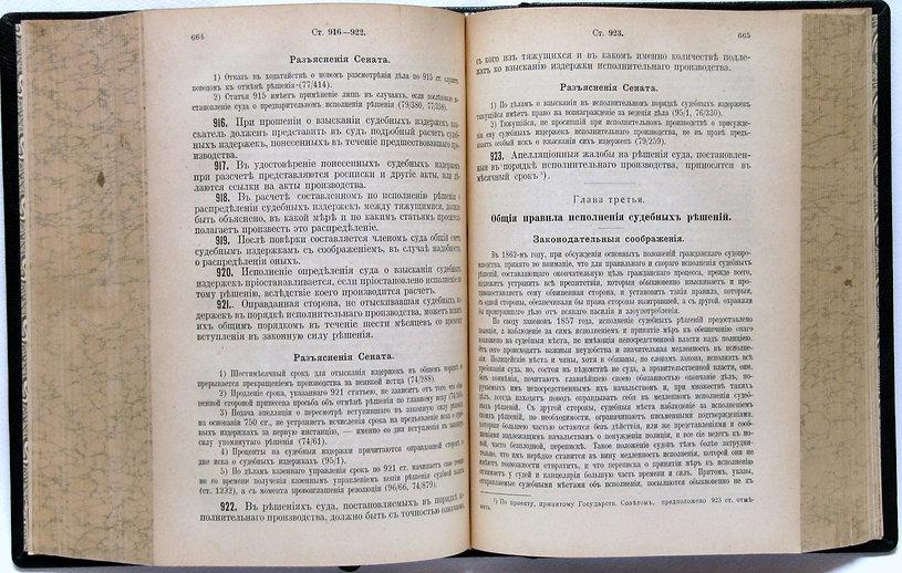 Змирлов К.П. Устав гражданского судопроизводства. 1914 г.