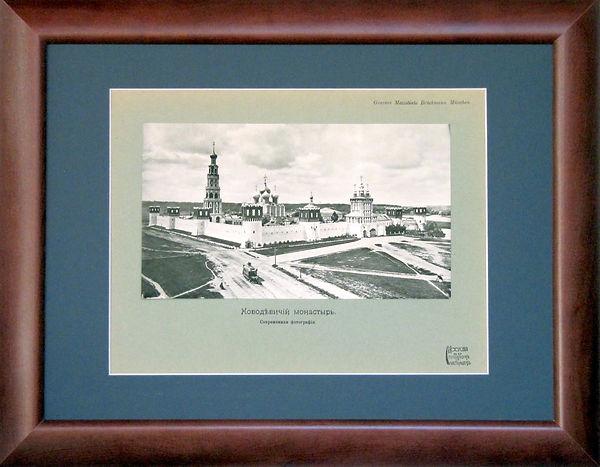 Новодевичий монастырь. Фотогравюра, конец XIX в.