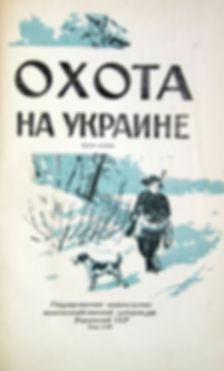 Охота на Украине. 1959 г.