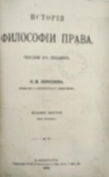 Коркунов Н.М. История философии права. 1915г.