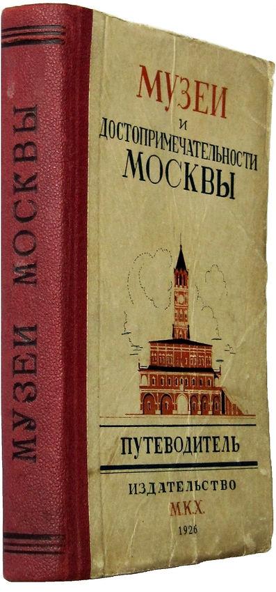 Музеи и достопримечательности Москвы. Путеводитель 1926 г.