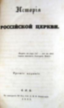 [Муравьев А.Н.]. История российской церкви. 1845 г.