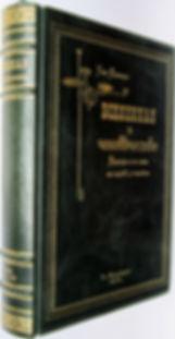Крэмер Г. Вселенная и человечество. 1912 г.