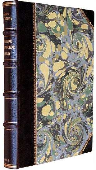 Т. Марецолль. Учебник римского гражданского права. 1867 г.