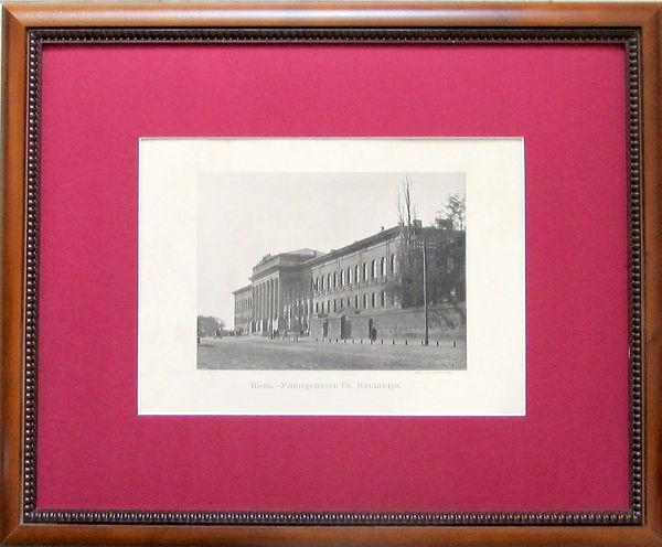 Киев, университет святого Владимира. Фотогравюра, XIX в.