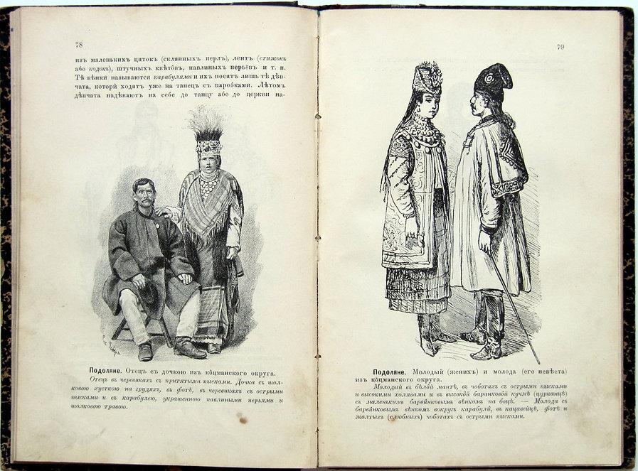 Г.Купчанко.Наша Родина. 1897 г.