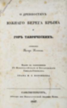 П. Кеппен. О древностях южного берега Крыма и гор Таврических. 1837 г.