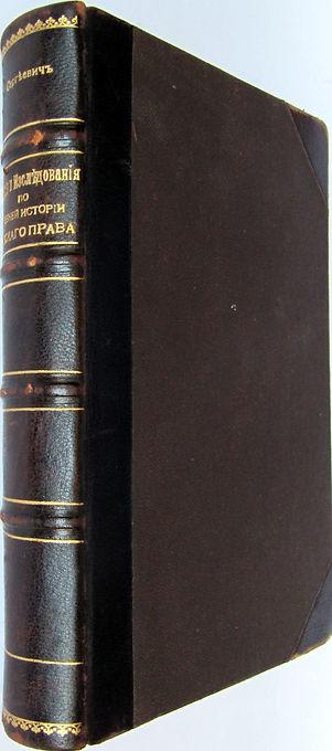Сергеевич В. Древняя история русского права. 1910 г.