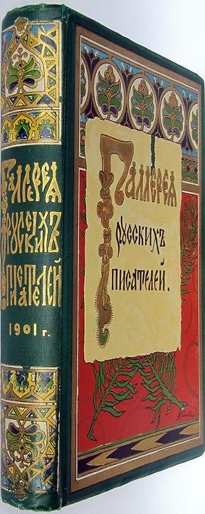 Игнатов И. Галерея русских писателей. 1901 г.