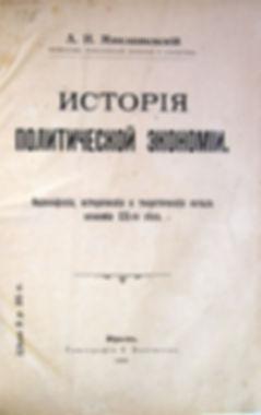 Миклашевский А.Н. История политической экономии. 1909 г.