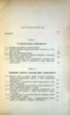 Л.И. Петражицкий. Теория права и государства в связи с теорией нравственности. В 2-х томах. 1907 г.