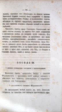 Архиепископ Евсевий. Беседы о седьми спасительных православных таинствах православныя кафолическия церкви. 1872 г.