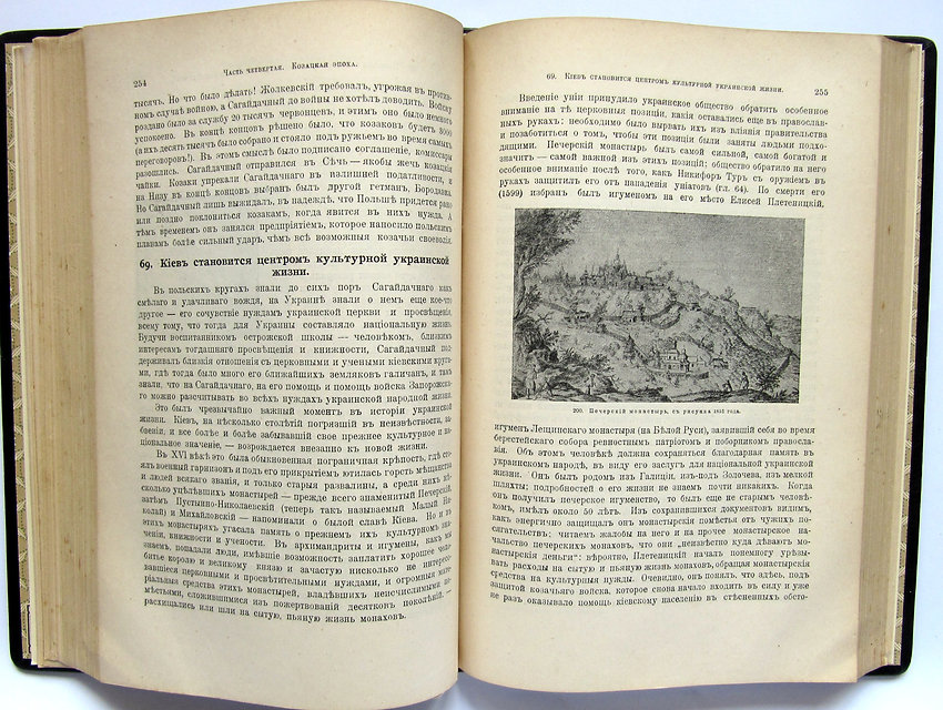 Грушевский М. Иллюстрированная история Украины. 1912 г.