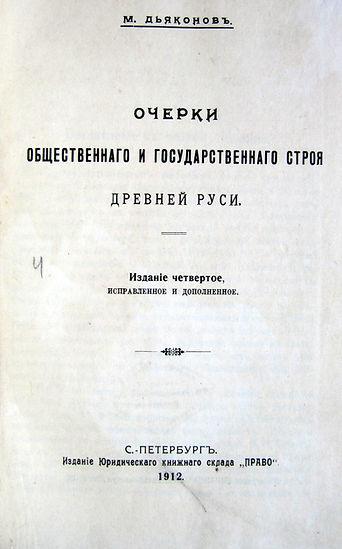 Дьяконов М. Общественный и государственный строй Древней Руси. 1912 г.