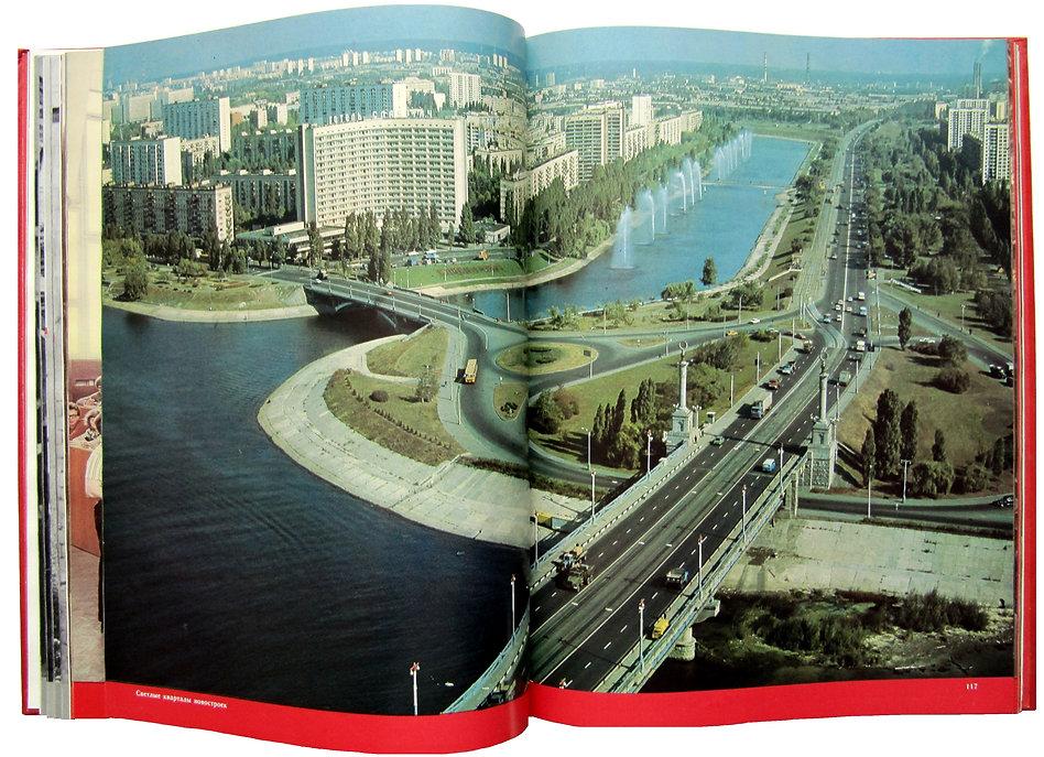 Украина. Годы созидания. Фотоальбом. 1987 г.