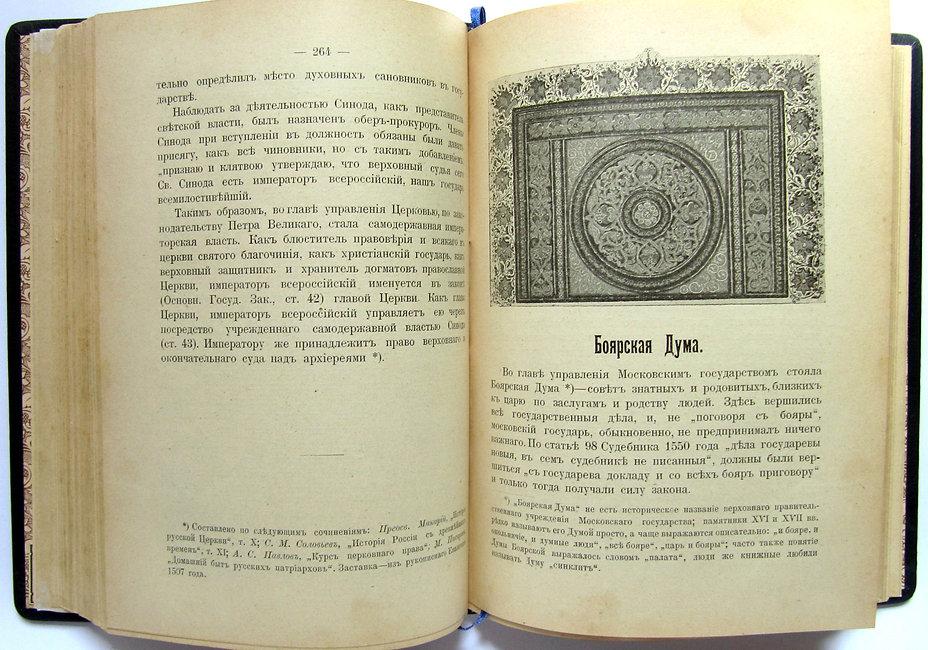 Князьков С. Из прошлого Русской Земли. 1907 г.