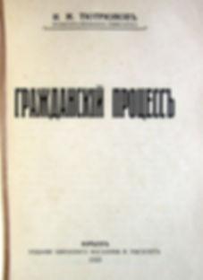 Тютрюмов И.М. Гражданский процесс. 1925 г.
