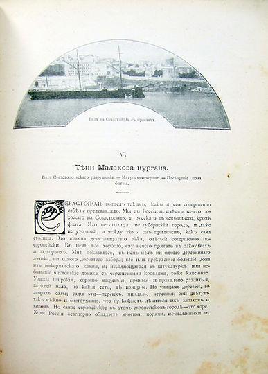 Марков Е.Л. Очерки Крыма. 1902 г.