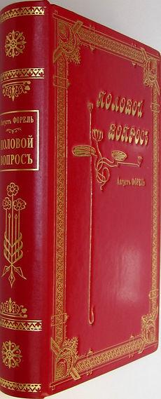 Форель А. Половой вопрос. 1909 г.